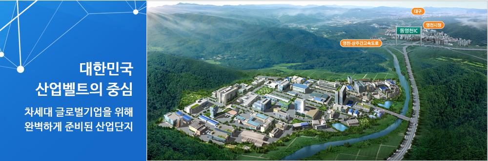 대한민국 산업벨트의 중심 차세대 글로벌기업을 위해 완벽하게 준비된 산업단지
