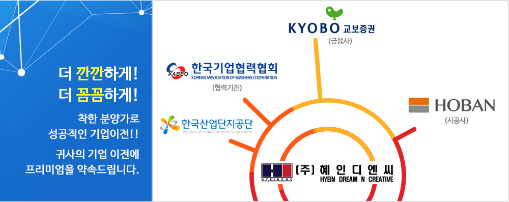 시행사 소개