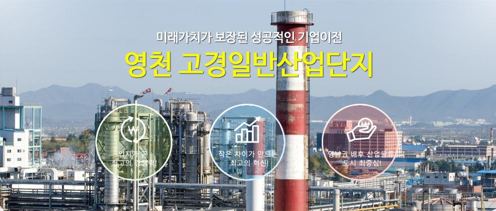 미래가치가 보장된 성공적인 기업이전 영천 고경일반 산업단지