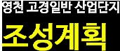영천 고경일반 산업단지 사업소개